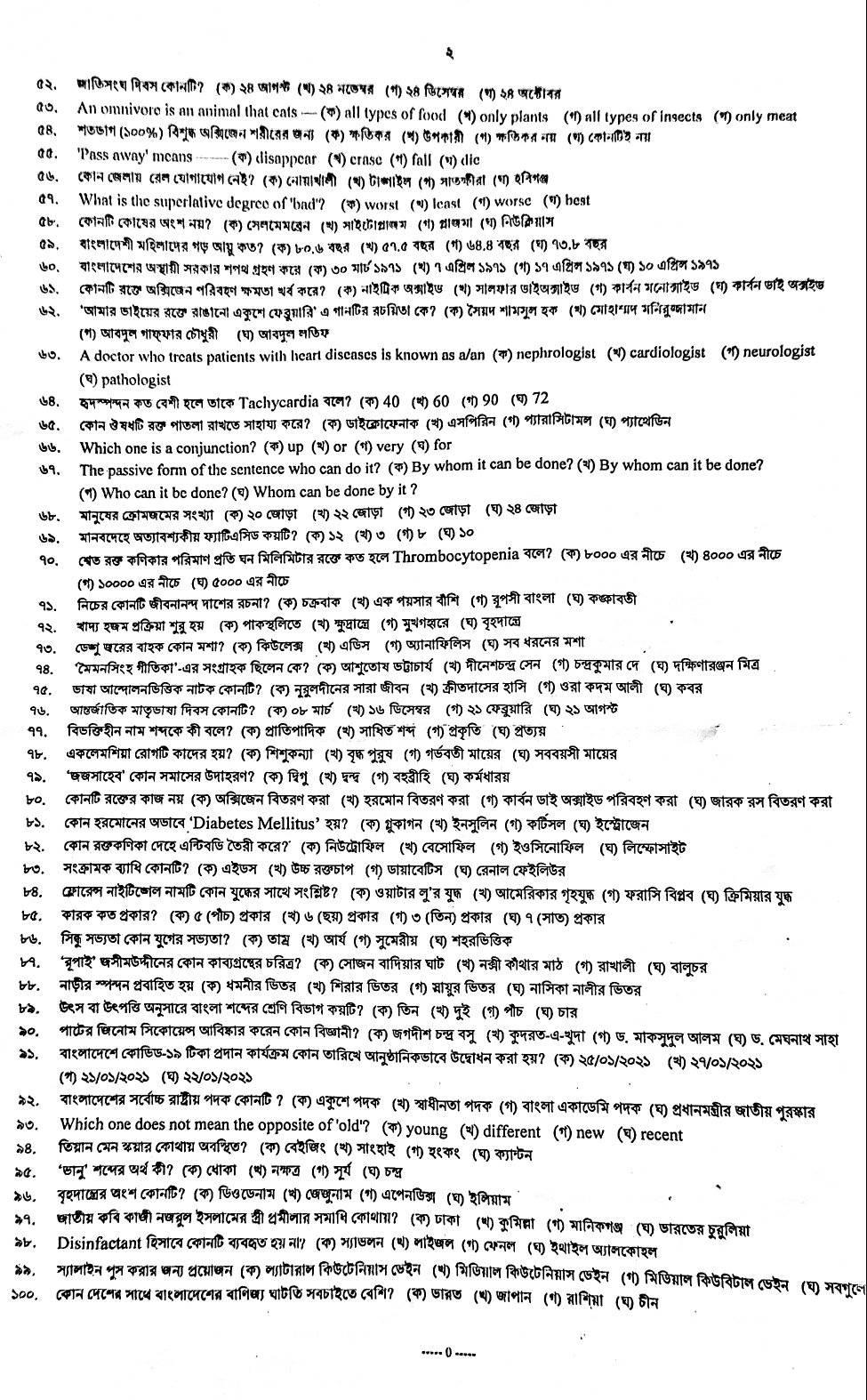 BPSC Non Cadre Exam Question Full Solution 2021