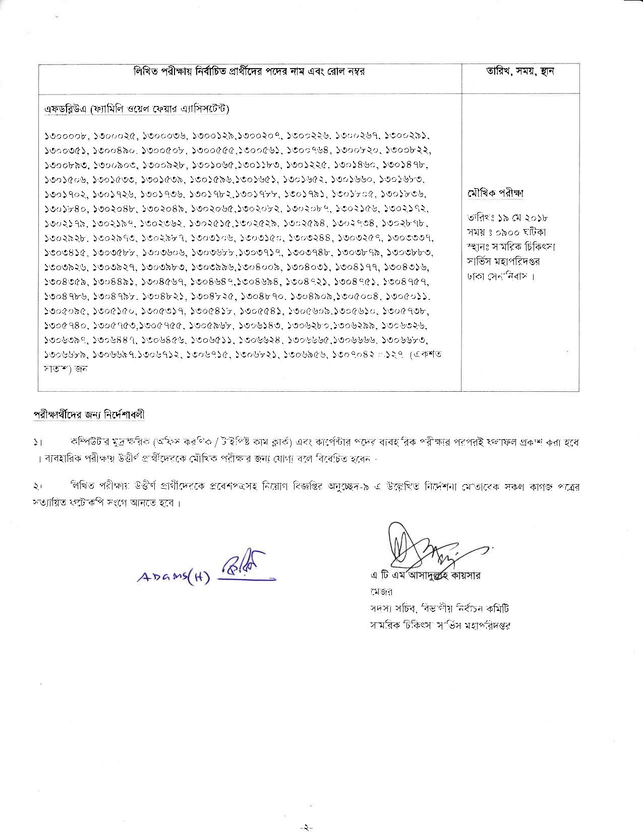 Ministry of Defence (MOD) Exam Result