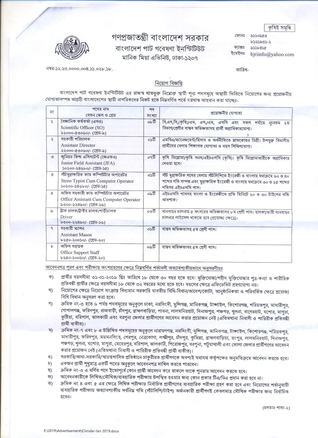 Bangladesh Jute Research Institute BJRI Job Circular 2019